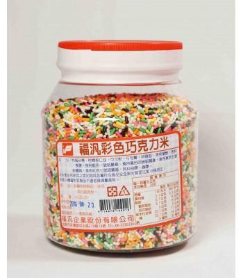 G04005-七彩巧克力米(福)2磅/罐