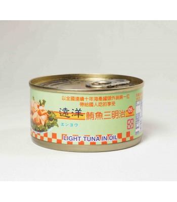 H05014-遠洋三明治鮪魚易開罐(小)175g/罐
