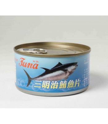 H05017-油漬三明治鮪魚(小)185g/罐